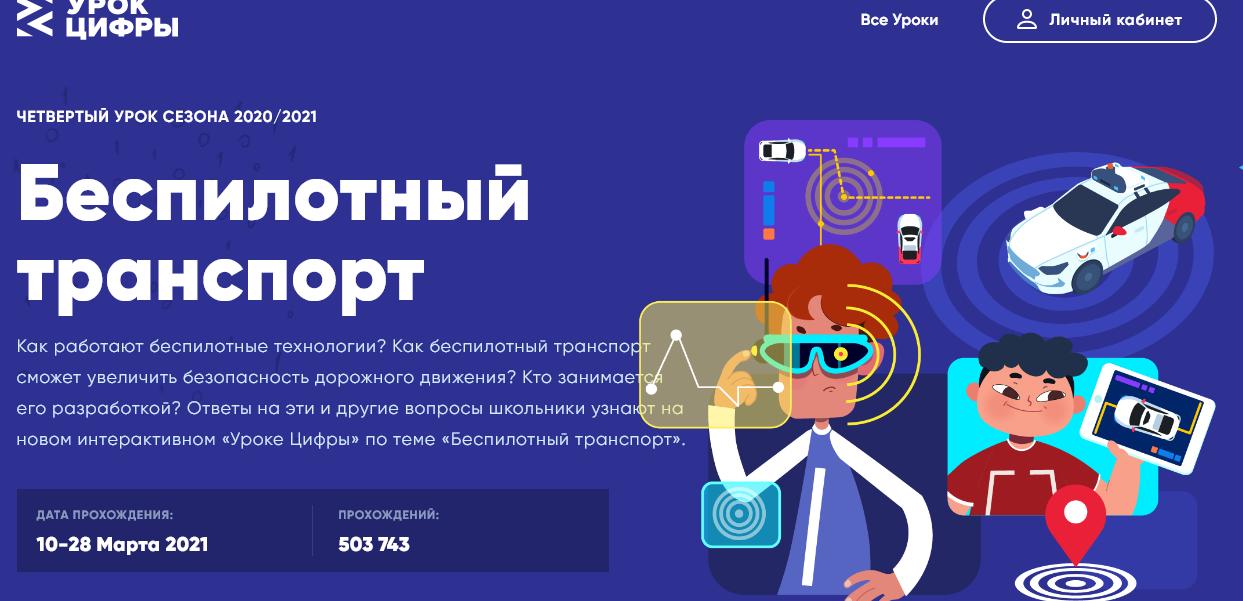 Screenshot_2021-03-15_Беспилотный_транспорт__Урок_Цифры.png