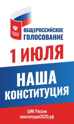 Общероссийское голосование - НАША КОНСТИТУЦИЯ
