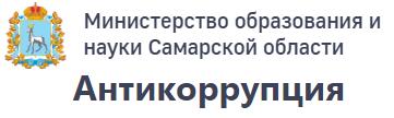 Антикоррупционная деятельность министерства образования и науки Самарской области